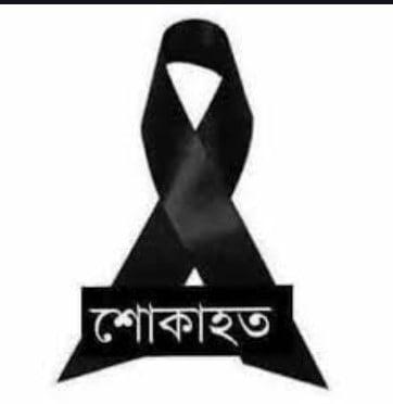 সাহাব উদ্দিন'র মৃত্যুতে চেম্বারের শোক প্রকাশ