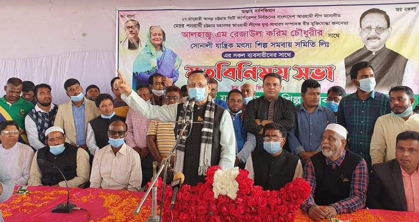 চট্টগ্রামের মৎস্য শিল্প সম্প্রসারণে কার্যকর নতুন উদ্যোগ নেয়া হবে: রেজাউল করিম চৌধুরী