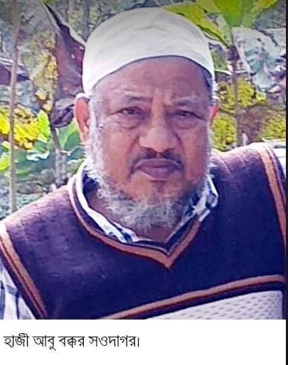 আওয়ামী লীগ নেতা হাজী বক্কর সওদাগরের মৃত্যুতে তথ্যমন্ত্রী'র শোক