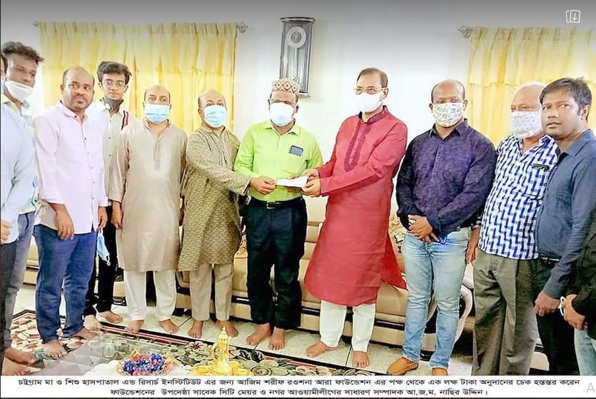 চট্টগ্রাম মা ও শিশু হাসপাতাল'র জন্য আজিম শরীফ রওশনা আরা ফাউন্ডেশন'র পক্ষ থেকে চেক হস্তান্তর