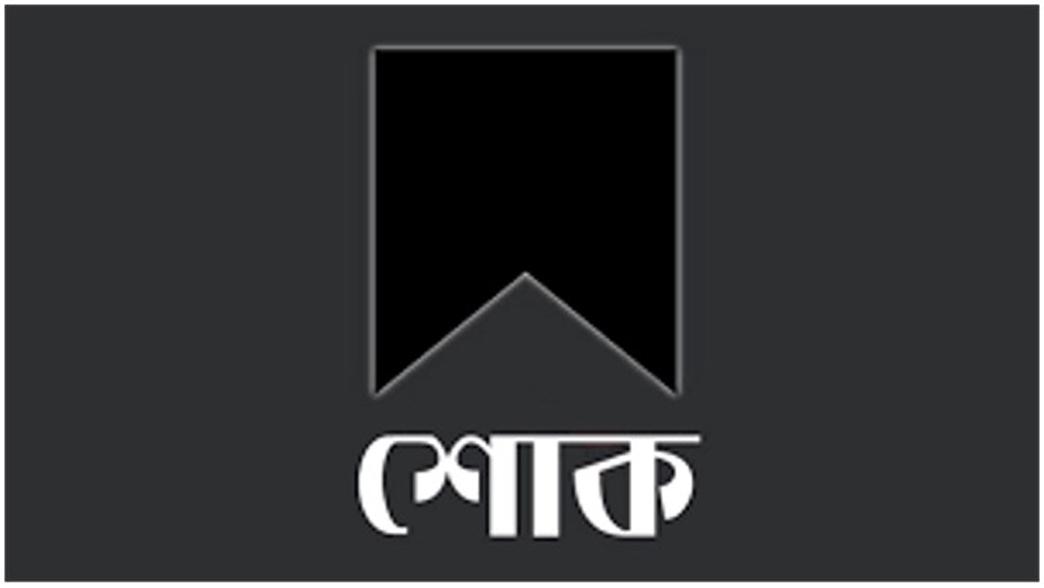 বিশিষ্ট রজনীতিক ডাঃ লুসি খান'র মাতা, বেগম সুরু আকতার খান'র ইন্তেকালে বিভিন্ন মহলের শোক