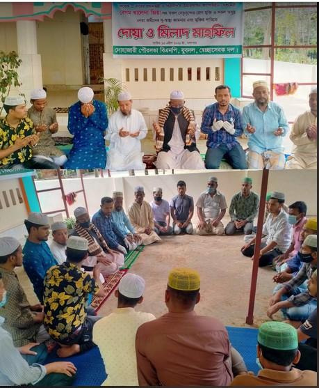 বেগম জিয়ার রোগমুক্তি কামনা ও ডাঃ শাহাদাত হোসেন'র কারামুক্তির জন্য দোহাজারীতে দোয়া মাহফিল