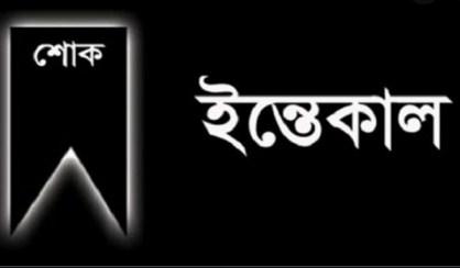 চট্টগ্রামের প্রবীণ সাংবাদিক কাজী রশীদ উদ্দিন'র ইন্তেকাল
