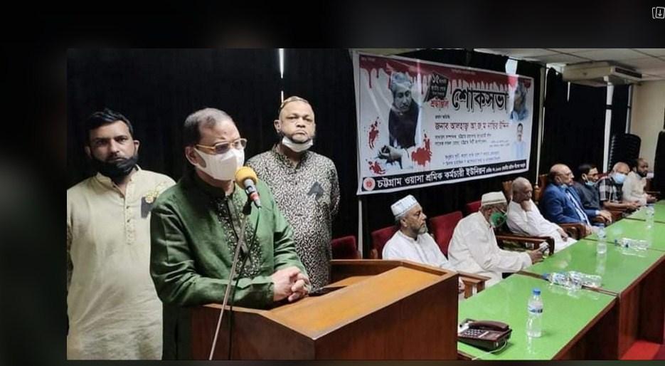 চট্টগ্রাম ওয়াসা শ্রমিক কর্মচারী ইউনিয়ন'র আলোচনা সভা