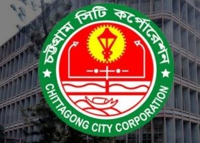 চট্টগ্রাম সিটি কর্পোরেশন অফিসার্স এসোসিয়েশনের সভা অনুষ্ঠিত