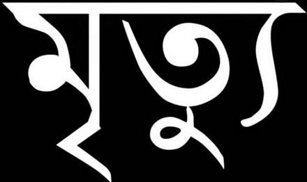 সাতকানিয়ায় মৃত্যুর ঘটনা রহস্যাবৃত