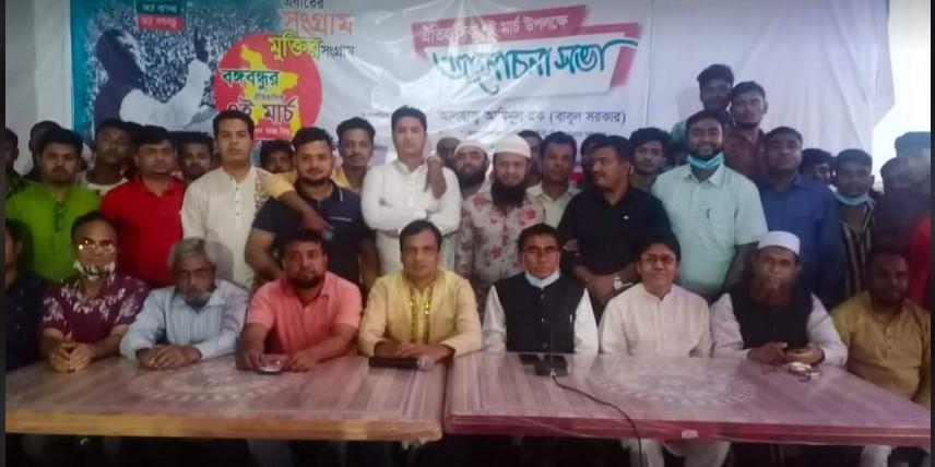 চট্টগ্রাম মহানগর আওয়ামী মৎস্যজীবী লীগের ৭ মার্চ'র আলোচনা সভা অনুষ্ঠিত