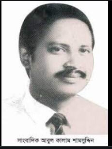 সাংবাদিক আবুল কালাম সামশুদ্দিন একজন অনুকরণীয় ব্যক্তিত্ব