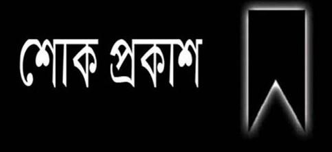হেফাজত আমীর জুনায়েদ বাবুনগরীর ইন্তেকালে বাংলাদেশ কল্যাণ পার্টি'র শোক
