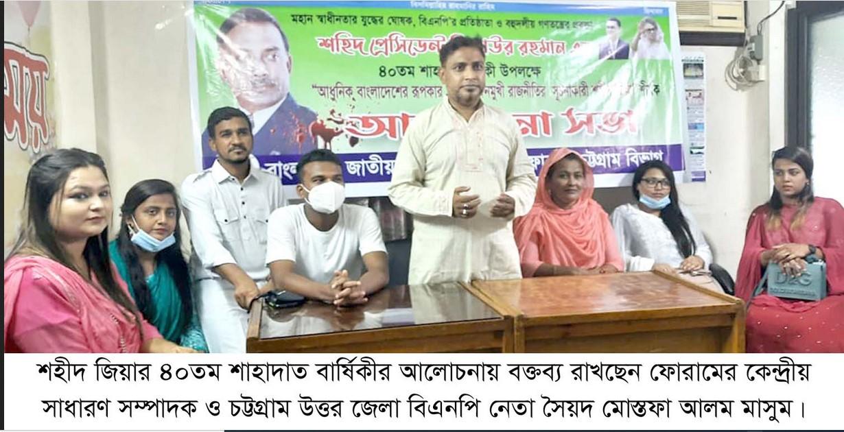 শহীদ জিয়া বাংলাদেশে বহুদলীয় গণতন্ত্রের মাধ্যমে বাকশালের রাজনীতির অবসান ঘটিয়েছেন: মাসুম