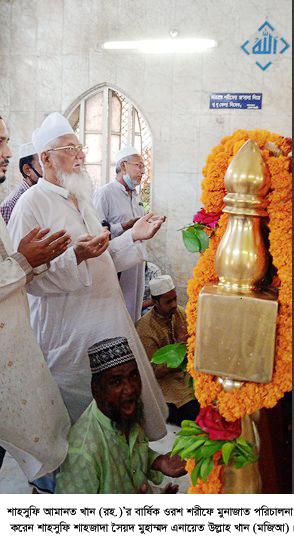 বাবাজান কেবলা শাহসুফি আমানত খান (রহ.)'র বার্ষিক ওরশ শরীফ