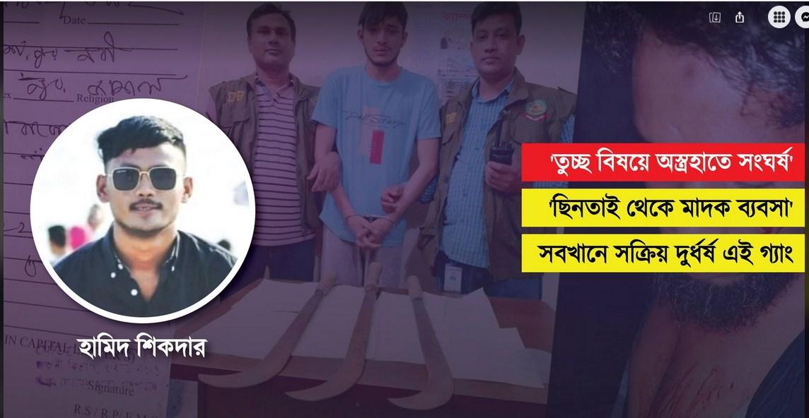 ত্রাস ছড়াচ্ছে 'হামিদ শিকদার' গ্যাং