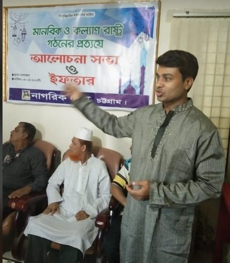 চট্টগ্রামে নাগরিক ঐক্যর ইফতার মাহফিল