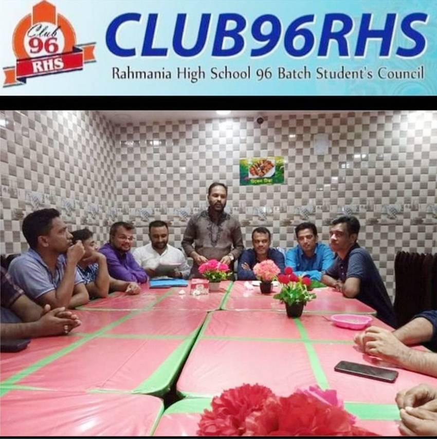 রহমানিয়া হাই স্কুলের ব্যাচ ভিত্তিক সংগঠন  CLUB96RHS এর সভা অনুষ্ঠিত