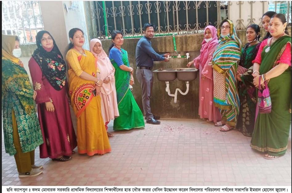 কদম মোবারক সরকারি প্রাথমিক বিদ্যালয়ের শিক্ষার্থীদের হাত ধৌত করার বেসিন উদ্বোধন