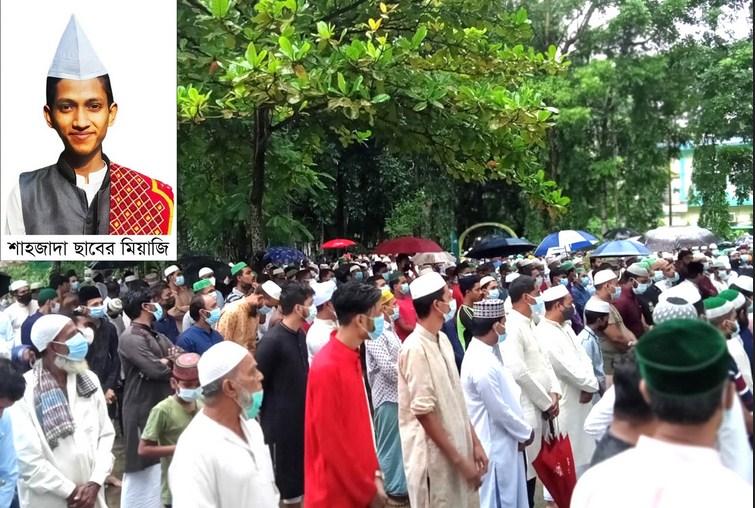 রেজাজিয়া দরবার শরীফের সাজ্জাদানশীনের একমাত্র শাহজাদা ছাবের মিয়াজির ইন্তেকাল
