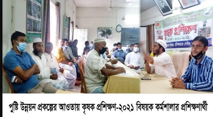 হাটহাজারীতে কৃষক প্রশিক্ষণ বিষয়ক কর্মশালা অনুষ্ঠিত