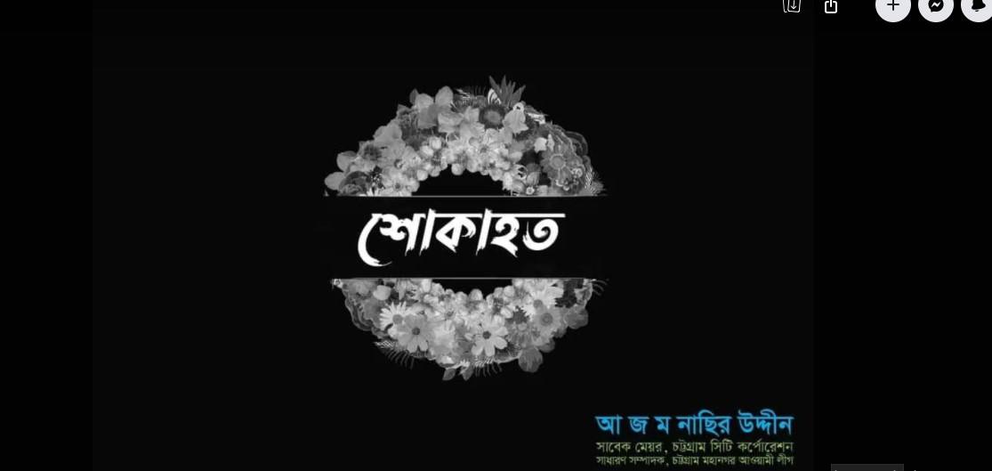 যুবলীগ নেতা তাজ উদ্দিনের মায়ের মৃত্যুতে আ জ ম নাছির'র শোক