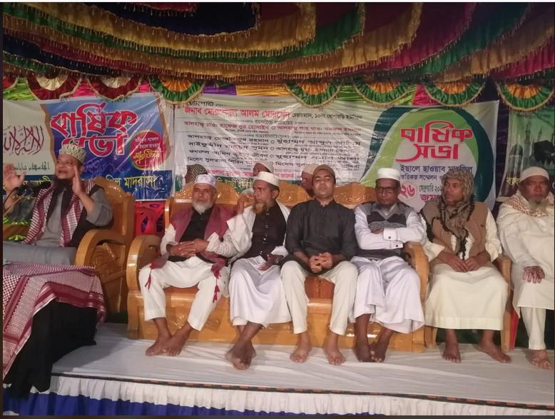 হাজী হাকিম আলী মাদ্রাসার বার্ষিক সভা অনুষ্ঠিত