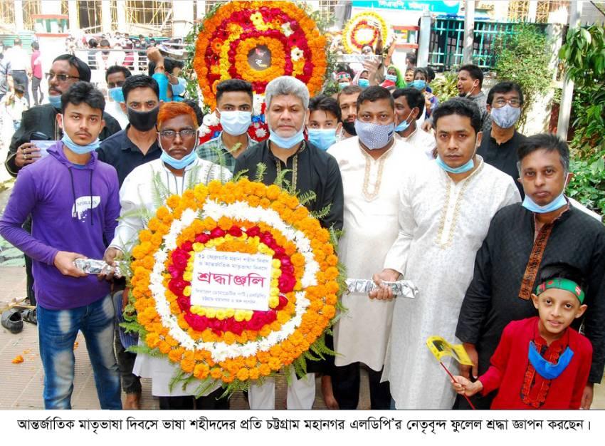 আন্তর্জাতিক মাতৃভাষা দিবসে চট্টগ্রাম মহানগর এলডিপি'র শ্রদ্ধা