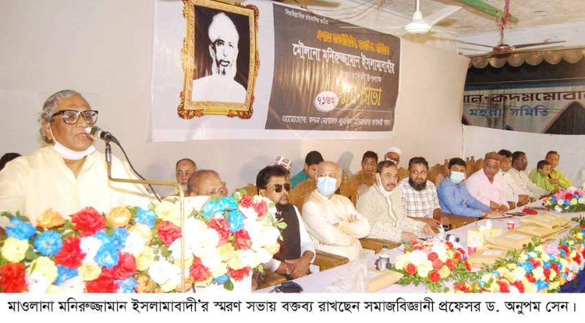 'মনিরুজ্জামান ইসলামাবাদী'র ত্যাগী জীবন সংগ্রাম সকলের জন্য অনুসরণীয়'