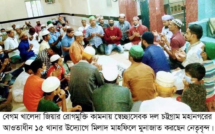 বেগম খালেদা জিয়ার রোগমুক্তি কামনায় স্বেচ্ছাসেবক দল চট্টগ্রাম মহানগরের মিলাদ মাহফিল অনুষ্ঠিত