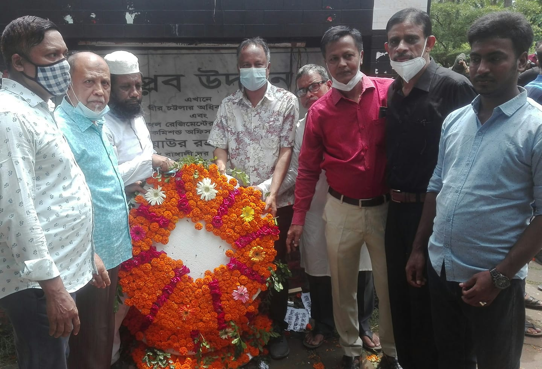 শহীদ জিয়া শিশু কিশোর ফাউন্ডেশন'র পুস্পমাল্য অর্পণ