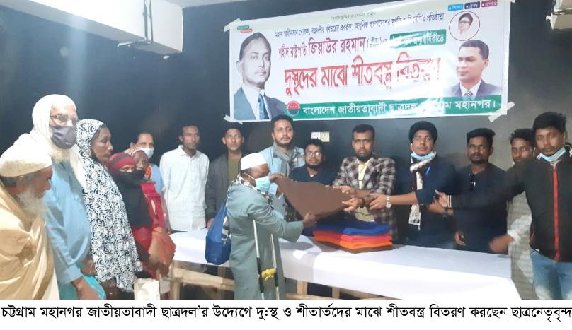 চট্টগ্রাম মহানগর জাতীয়তাবাদী ছাত্রদল'র শীতবস্ত্র বিতরণ