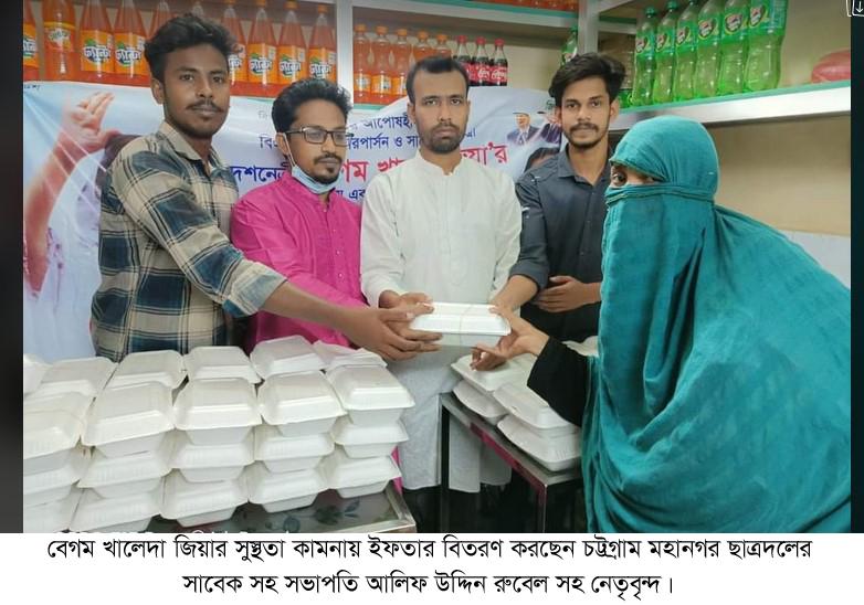 বেগম খালেদা জিয়ার সুস্থতা কামনায় দু:স্থদের মাঝে খাবার বিতরণ