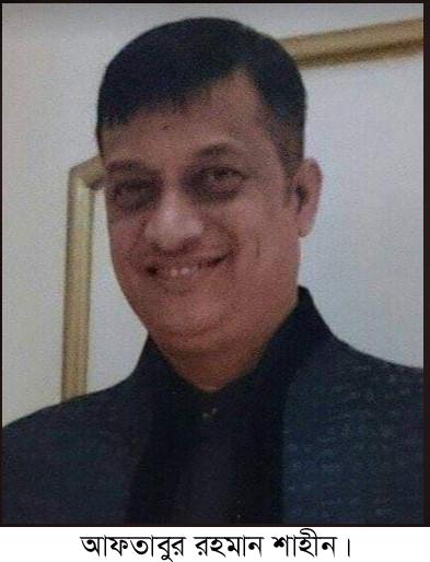 আফতাবুর রহমান শাহীন'র মৃত্যুতে চট্টগ্রাম মহানগর যুবদলের শোক