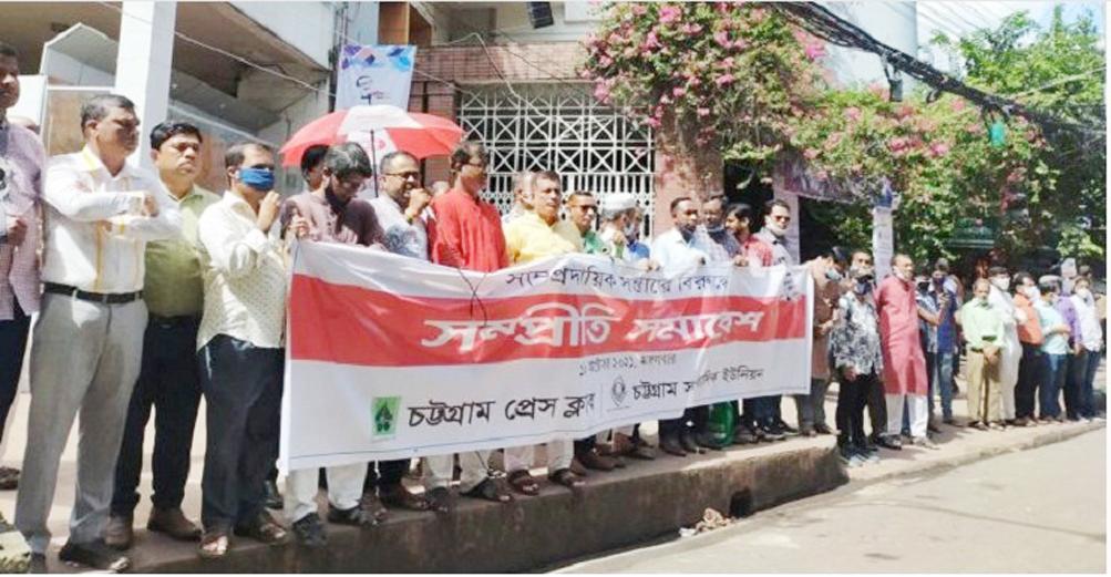 চট্টগ্রামে সম্প্রীতি সমাবেশ করেছে চট্টগ্রাম সাংবাদিক ইউনিয়ন ও প্রেসক্লাব