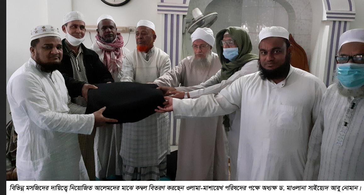 মসজিদের দায়িত্বে নিয়োজিত আলেমদের মাঝে কম্বল বিতরণ
