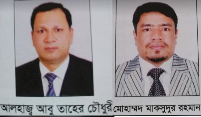 চন্দনাইশ সমিতি চট্টগ্রাম'র সভাপতি তাহের সম্পাদক মাকসুদুর