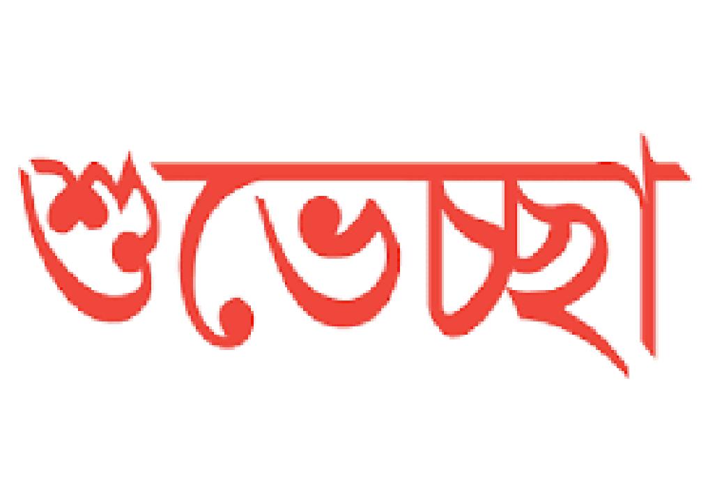 শারদীয় দুর্গাপূজা উপলক্ষে সনাতনী সম্প্রদায়ের সকলকে মেয়র'র শুভেচ্ছা